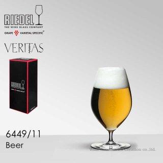 リーデル ヴェリタスシリーズ ビアー 1脚【正規品】 6449/11