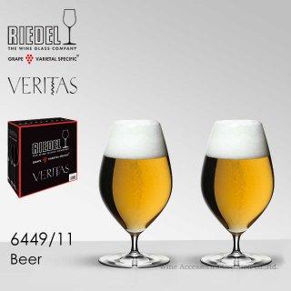 リーデル ヴェリタスシリーズ ビアー 2脚セット【正規品】 6449/11x2