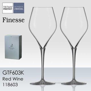 ショット・ツヴィーゼル フィネス 赤ワイン 2脚セット【正規品】 GTF603K-2