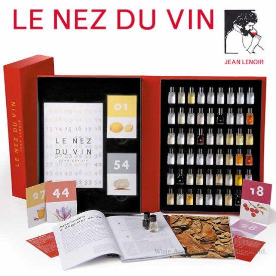 Le Nez du Vin ルネデュヴァン 54種 ワインの香りサンプル 【正規輸入品】 LES060AL