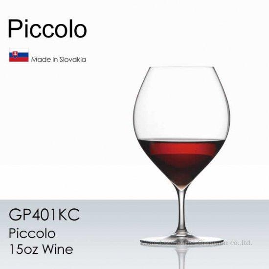 木村硝子店 ピッコロ 15oz 赤ワイングラス 1脚 GP401KC