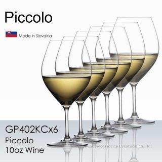 木村硝子店 ピッコロ 10oz 白ワイングラス 6脚セット GP402KCx6