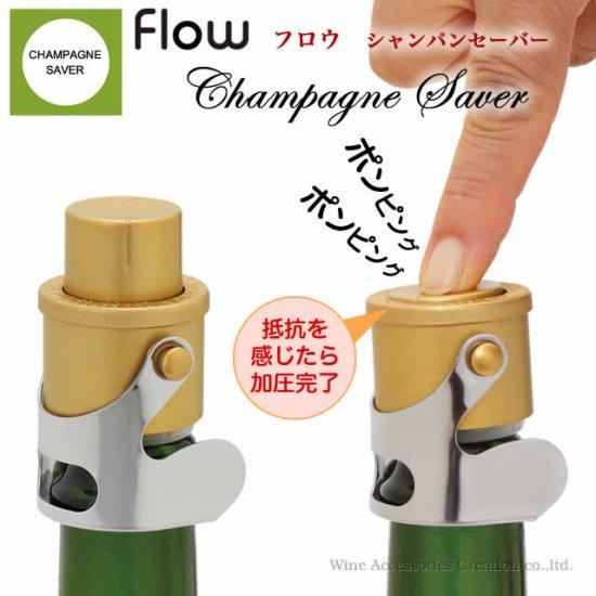 flow(フロウ) シャンパンセーバー マットゴールド  WF012GD