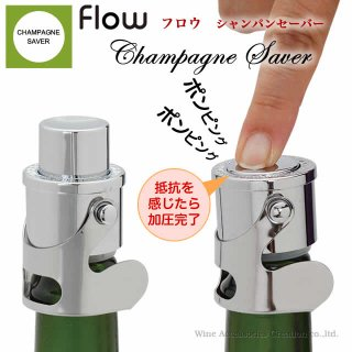 flow(フロウ) シャンパンセーバー クローム  WF012SV