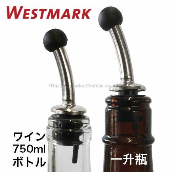 ドイツ製 ウエストマーク ボトルポアラー ブラック 4個セット BG501BKx4