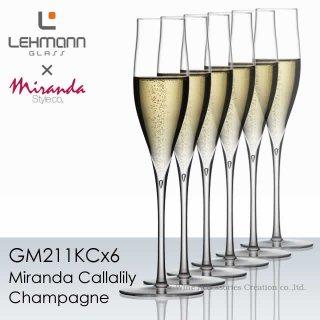 レーマン ミランダ カラーリリー シャンパーニュ グラス 6脚セット【正規品】 GM211KCx6