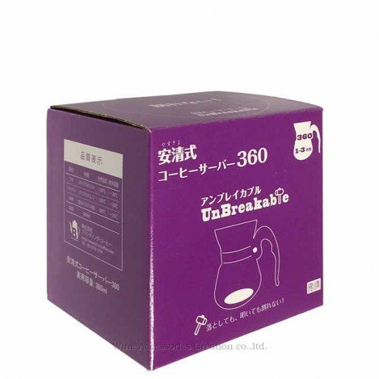 トライタン 樹脂製 安清式コーヒーサーバー アンブレイカブル360