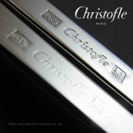 クリストフル ユニ(箸) ノワール(ブラック) 【正規品】 CHR785SV