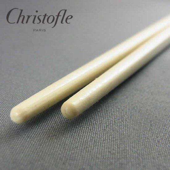 クリストフル ユニ(箸) ブランシュ(ホワイト) 【正規品】 CHR945SV
