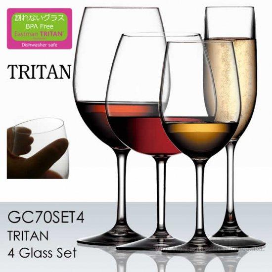トライタン 4種セット【正規品】 GC70SET4