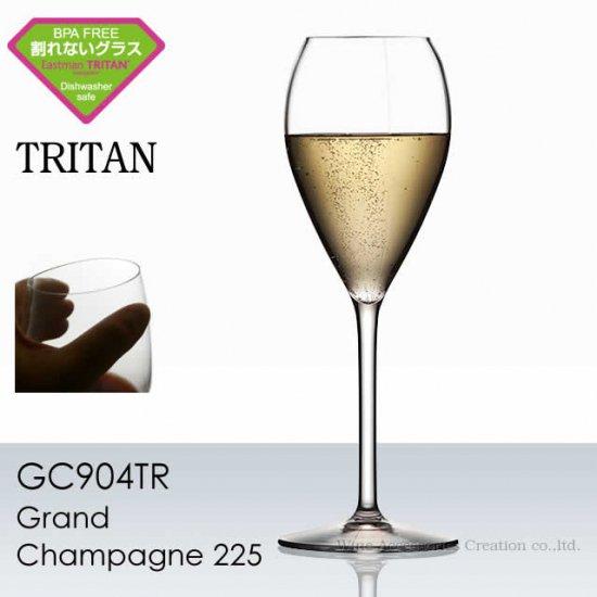 トライタン グランシャンパーニュ 225 1脚【正規品】  GC904TR