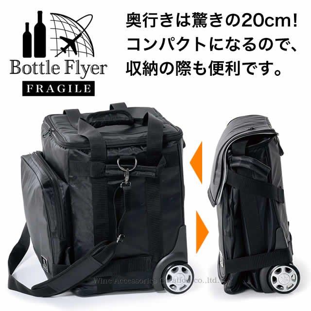 Bottle Flyer PRO ボトルフライヤー プロ XJ902BK