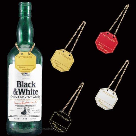 ボトルキーパー レッド 5枚セット BJ055REx5
