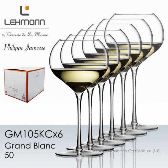 レーマン フィリップ・ジャムス グラン・ブラン50 6脚セット【正規品】 GM105KCx6
