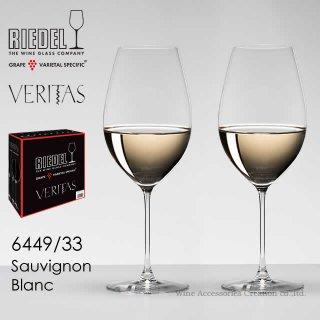 リーデル ヴェリタスシリーズ ソーヴィニヨン・ブラン 2脚セット【正規品】 6449/33-2_box
