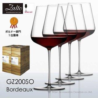 ザルト(Zalto)デンクアート ボルドー グラス 4脚セット【正規品】CP GZ200SOx4
