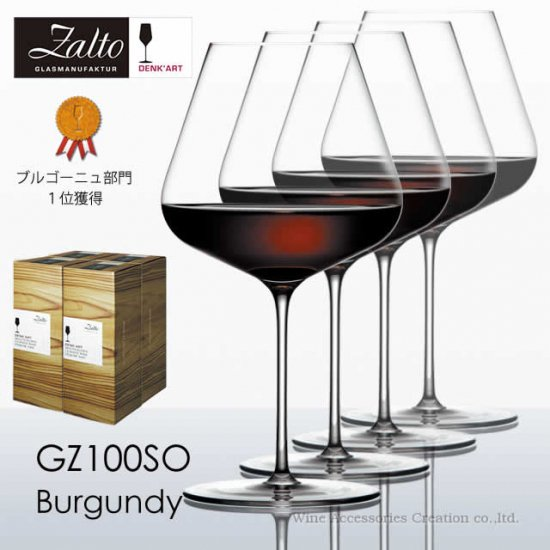 ザルト(Zalto)デンクアート ブルゴーニュ グラス 4脚セット【正規品】CP GZ100SOx4