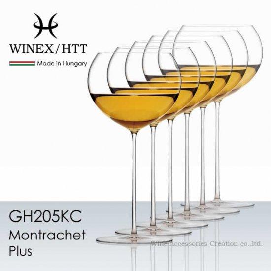 WINEX/HTT モンラッシェ Plus(プラス)グラス 6脚セット【正規品】 GH205KCx6