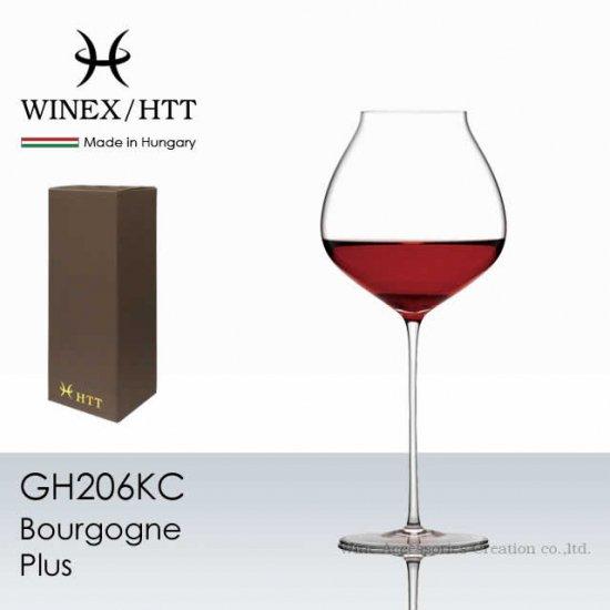 WINEX/HTT ブルゴーニュ Plus(プラス)グラス 1脚【正規品】 GH206KC