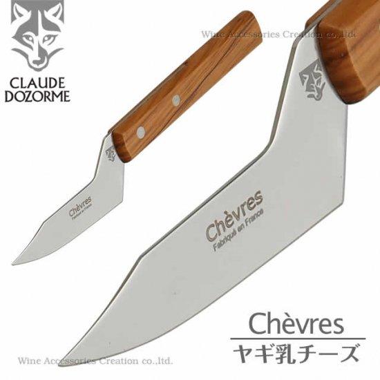 クロード・ドゾルム  チーズナイフ 7点セット  MD896RW