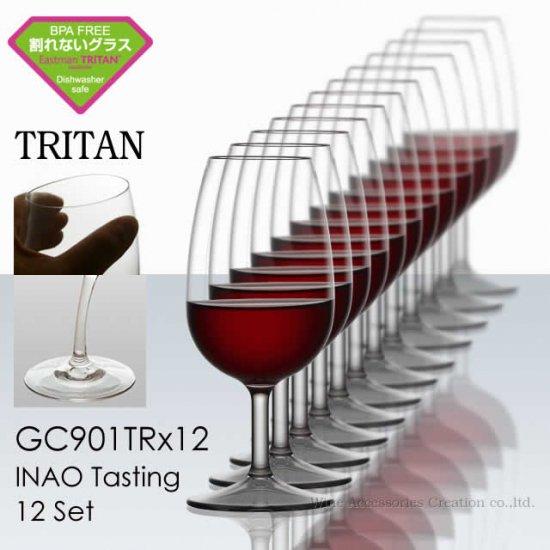 トライタン 樹脂製 INAO テイスティンググラス 12脚セット【正規品】  GC901TRx12