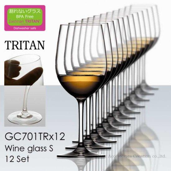 トライタン 樹脂製 ワイングラスS 12脚セット【正規品】 GC701TRx12