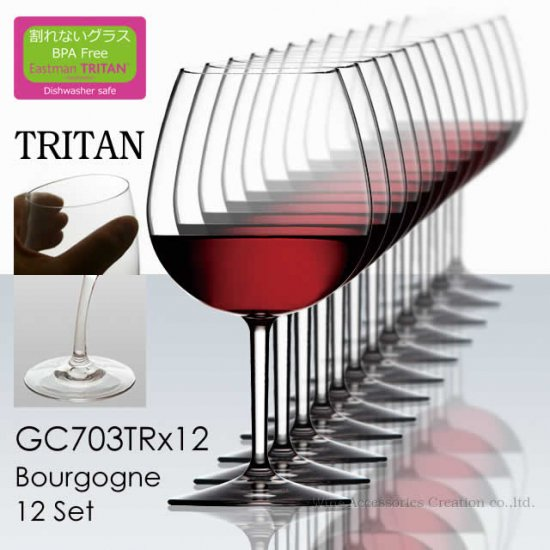 トライタン 樹脂製 ブルゴーニュ 12脚セット【正規品】 GC703TRx12