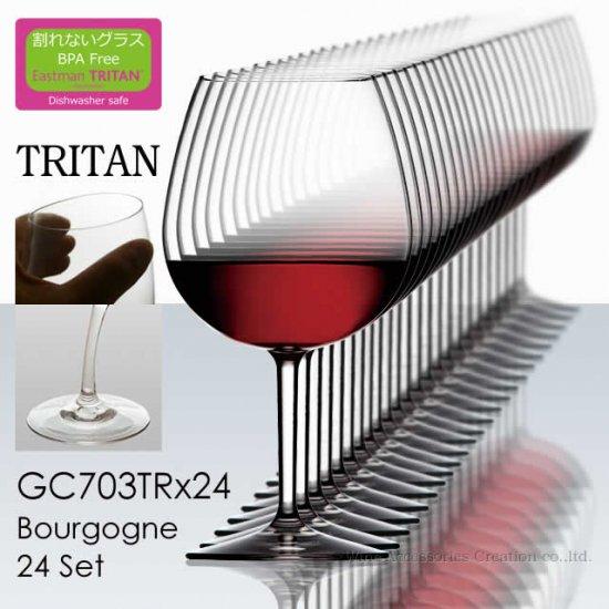 トライタン 樹脂製 ブルゴーニュ 24脚セット【正規品】 GC703TRx24