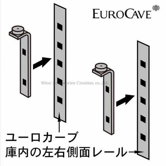 【メーカー直送、送料込み】ユーロカーブ 貯蔵棚用棚受けフック(4個1セット)【正規品】 EC017OP