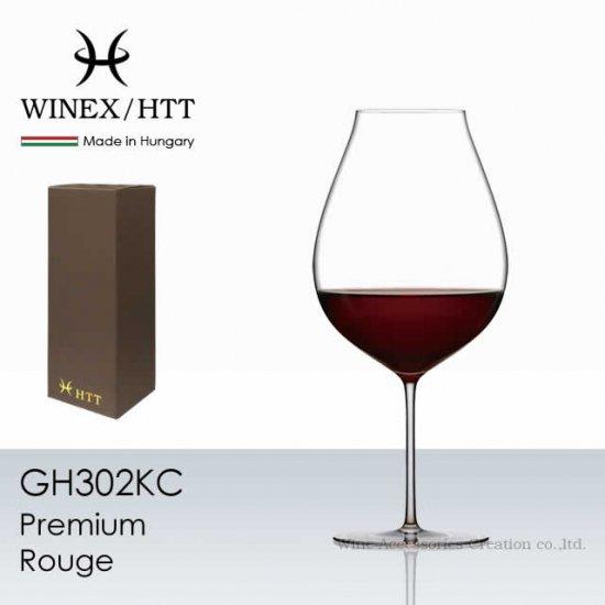 WINEX/HTT プレミアムルージュ グラス 1脚【正規品】 GH302KC