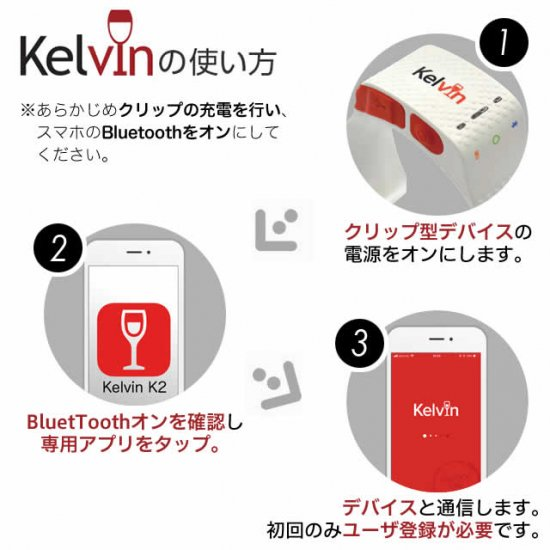 Kelvin ケルビン ワイン温度計(スマホ連動型 IoT) KELVIN-K2P1
