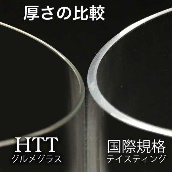 WINEX/HTT グルメグラス(テイスティング) 2脚セット【正規品】 GH110KCx2