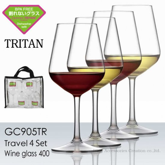 トライタン 樹脂製 ワイングラス 400 トラベル4脚セット【正規品】  GC905AA