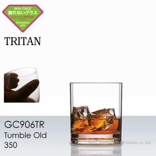 トライタン 樹脂製 オールド 350 1客【正規品】  GC906TR