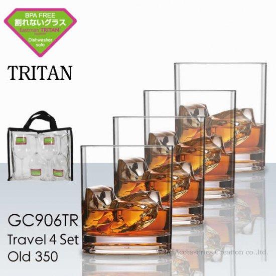 トライタン樹脂製 オールド 350 トラベル4脚セット【正規品】  GC906AA