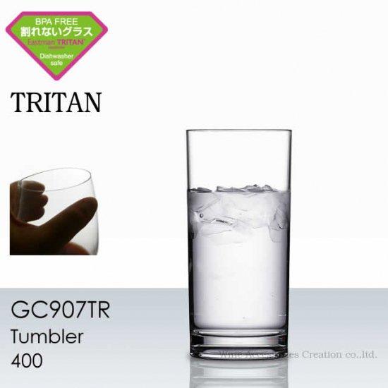 トライタン 樹脂製 タンブラー 400 1客【正規品】  GC907TR