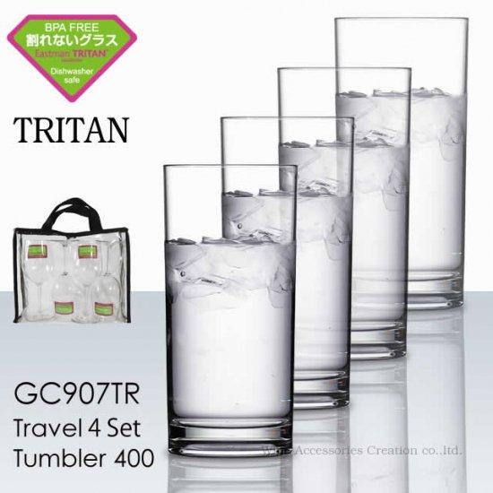 トライタン樹脂製 タンブラー 400 トラベル4客セット【正規品】  GC907AA