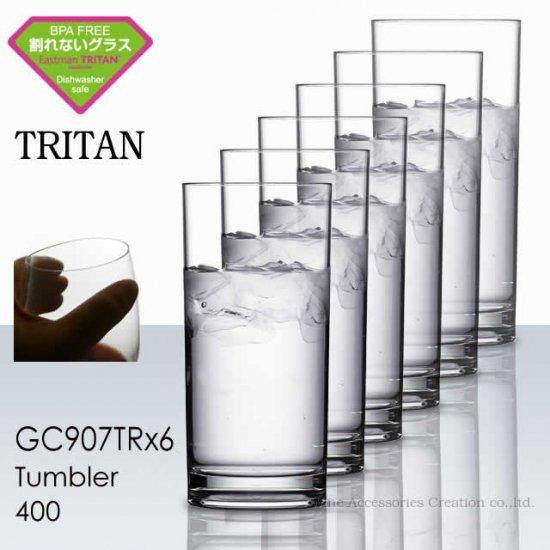 トライタン 樹脂製 タンブラー 400 6客セット【正規品】  GC907TRx6