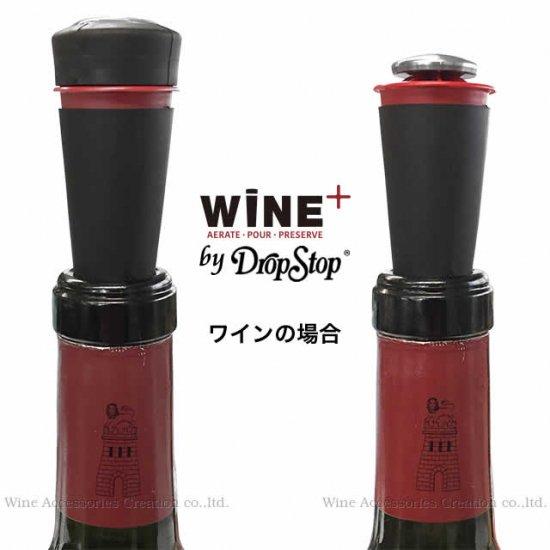 WINE+ ワインプラス ポアラーストッパー ZD004BK