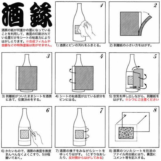 【お得な10セット】日本酒用 ラベル保存シート 酒録【10枚入り×10セット】 ZW500NHx10