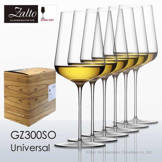 ザルト(Zalto)デンクアート ユニバーサル ワイン グラス 6脚セット【正規品】CP GZ300SOx6