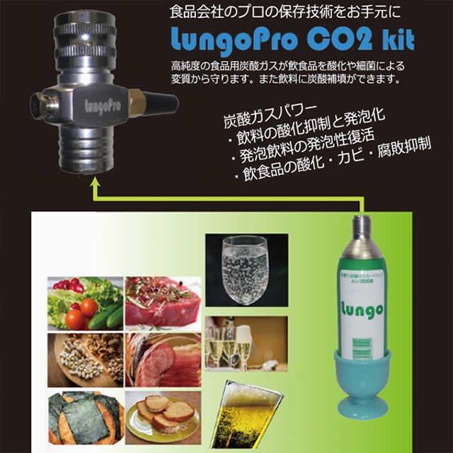 ルンゴプロ Lungo Pro CO2(炭酸)キット 発泡ワインの酸化防止 LP030KT