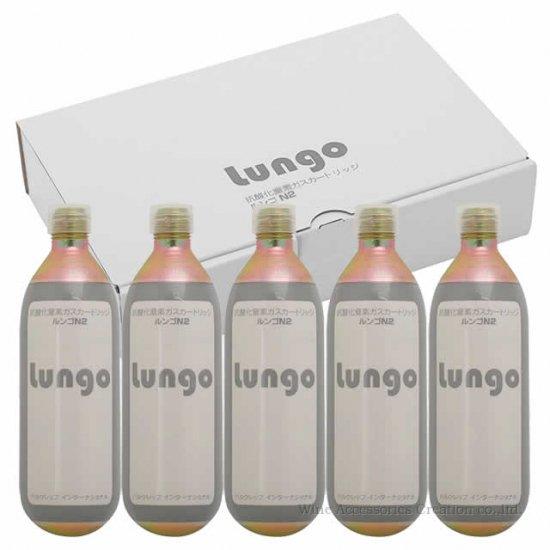 【軽減税率8%対象商品】Lungo Pro 抗酸化ガスカートリッジ ルンゴN2 (窒素ガス) 5本セット LP005BK