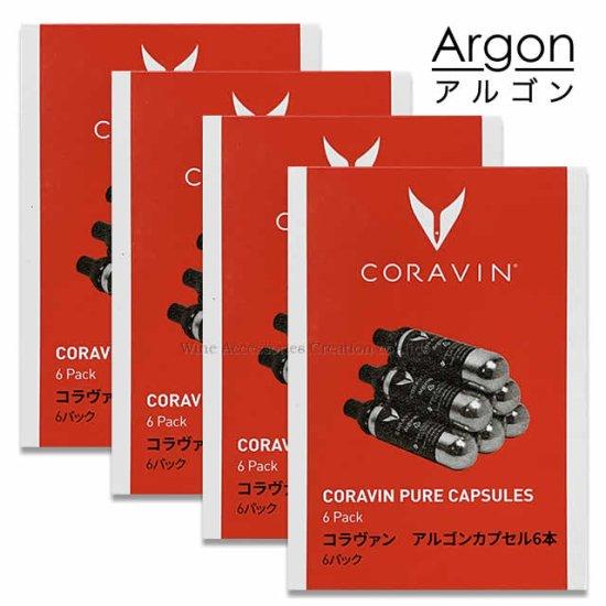 【軽減税率8%対象商品】CORAVIN コラヴァン アルゴン カプセル 24本セット【正規品】 CRV2006x12