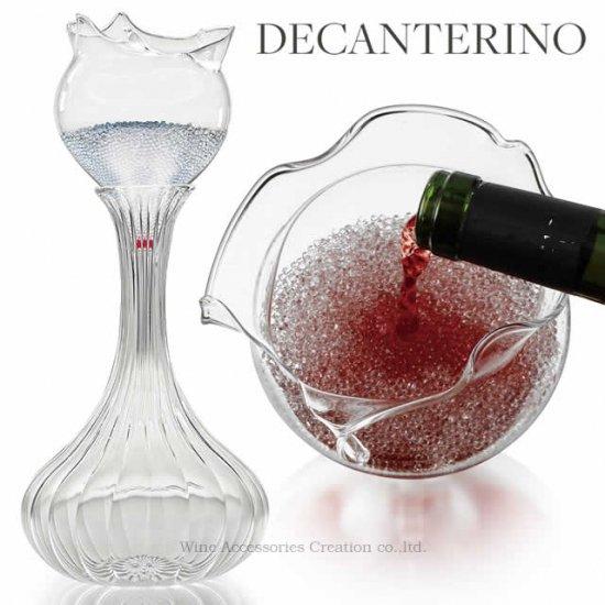 DECANTERINO デキャンテリーノ DW001SO