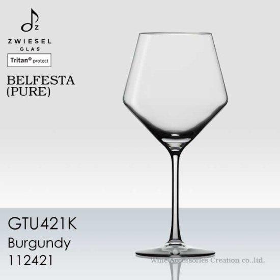 ショット・ツヴィーゼル ピュア ブルゴーニュ 1脚【正規品】 GTU421K