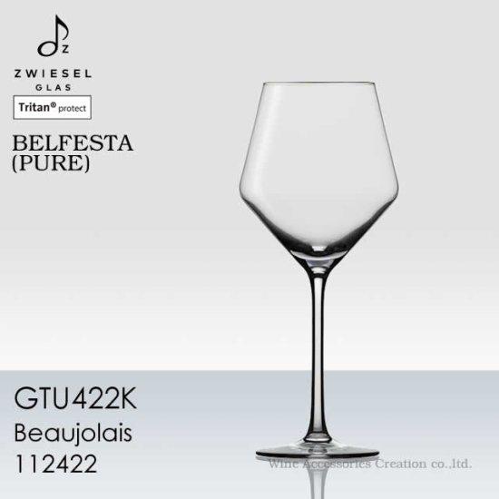 ショット・ツヴィーゼル ピュア ボージョレ 1脚【正規品】 GTU422K