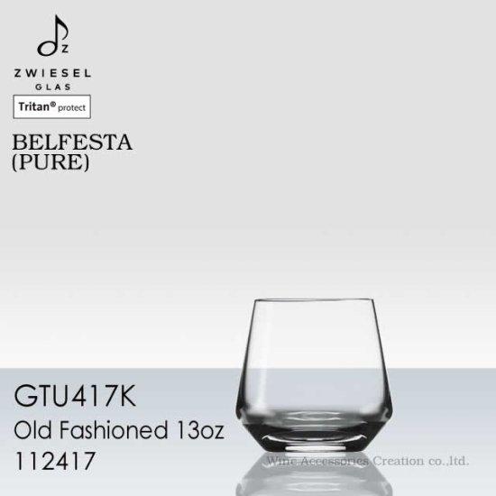 ショット・ツヴィーゼル ピュア オールドファッション 13oz 1客【正規品】 GTU417K