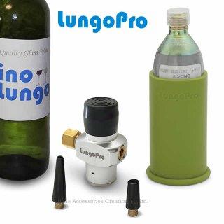 ルンゴプロ ONE PUSH MAGIC スターターセット ワインの酸化防止 LP050KT