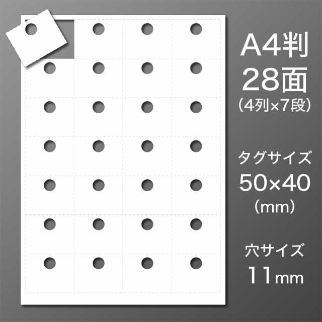 グラスタグ小 A4判28面 100枚入り WY028PP
